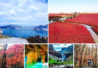 ทัวร์จีน สีสันอารยธรรมเมืองชายแดน ตานตง เปิ่นซี ผานจิ้น เสิ่นหยาง หญ้าแดง 6 วัน