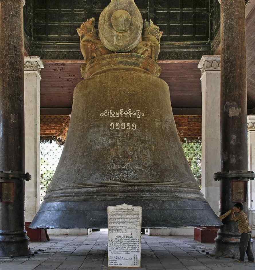 ระฆังมิงกุน (Mingun bell)